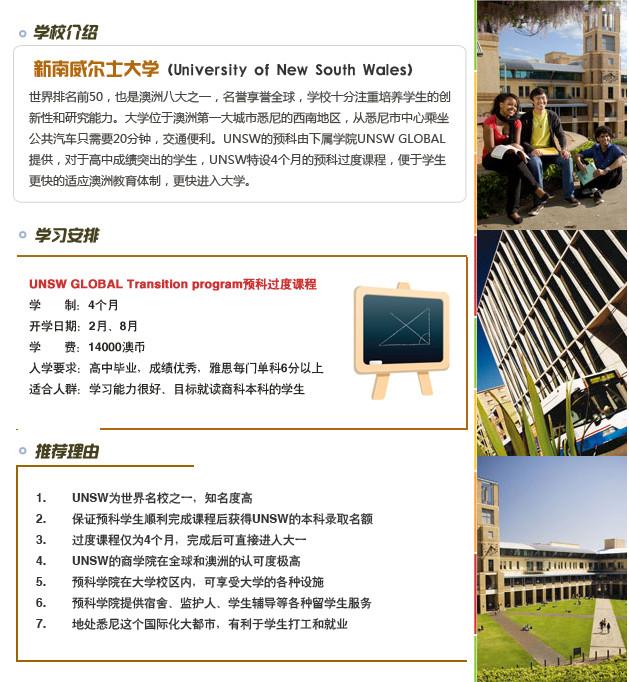 澳洲留学:新南威尔士大学推出4个月预科课程