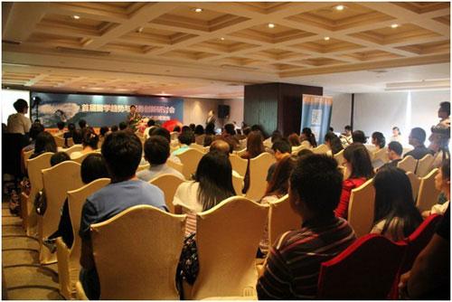 首届留学趋势与服务创新研讨会在京隆重召开