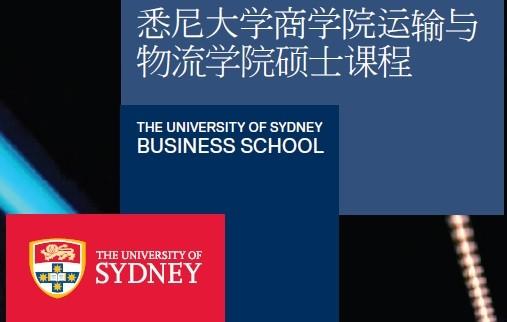 悉尼大学交通物流专业最新课程更新