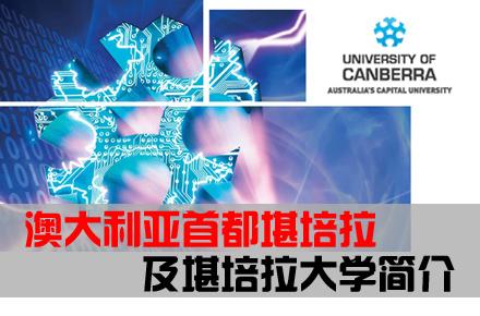 The <a  data-cke-saved-href='http://www.idp.cn/yuanxiaoku/aozhou/University_of_Canberra.html' href='http://www.idp.cn/yuanxiaoku/aozhou/University_of_Canberra.html' target='_blank'><a  data-cke-saved-href='http://www.idp.cn/yuanxiaoku/aozhou/University_of_Canberra.html' href='http://www.idp.cn/yuanxiaoku/aozhou/University_of_Canberra.html' target='_blank'>University of Canberra</a></a> open class-IDP