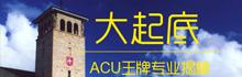8.14公开课:澳洲天主教大学王牌专业大起底
