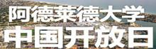 阿德莱德大学中国开放日盛大开启