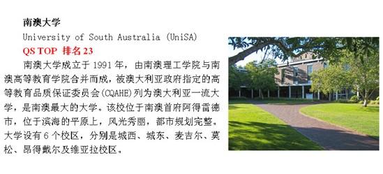 西澳大学无缝连接政策