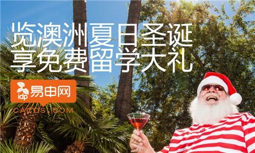 览澳洲夏日圣诞 享免费留学大礼