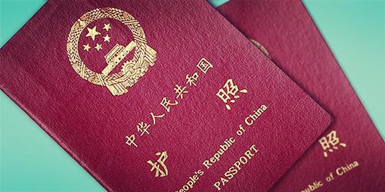 澳洲留学 护照