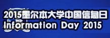 2015墨尔本大学中国信息日 与墨大零距离交流