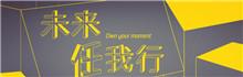 澳洲新南威尔士大学来中国啦 澳洲留学免费约起