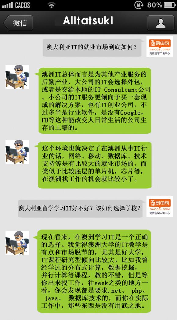 和澳洲华人程序员对话 澳洲留学学IT到底值不值?