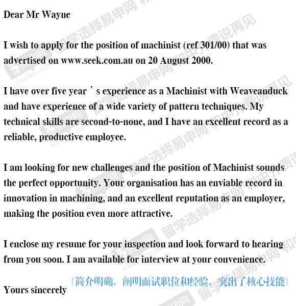 澳洲留学毕业季 我的专业该如何写求职信?