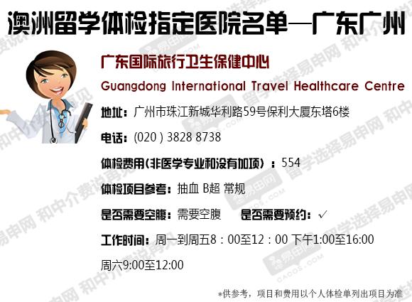澳洲留学体检指定医院名单及费用一览(一)