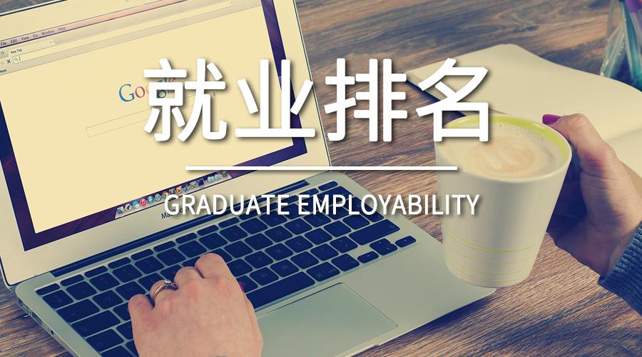 想要在澳洲找到工作?你得选对大学