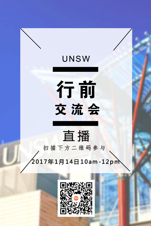 新南威尔士大学,澳洲大学,澳洲留学行前攻略
