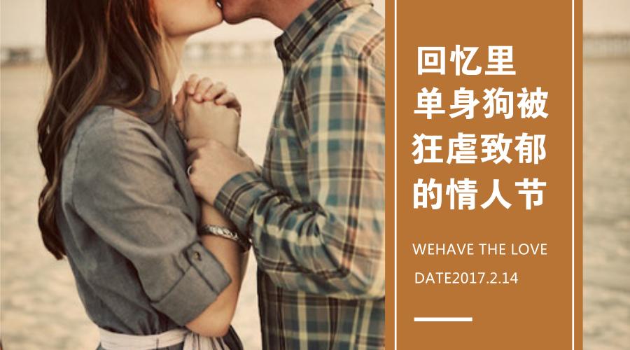 单身&恋爱留学生如何和平共度情人节