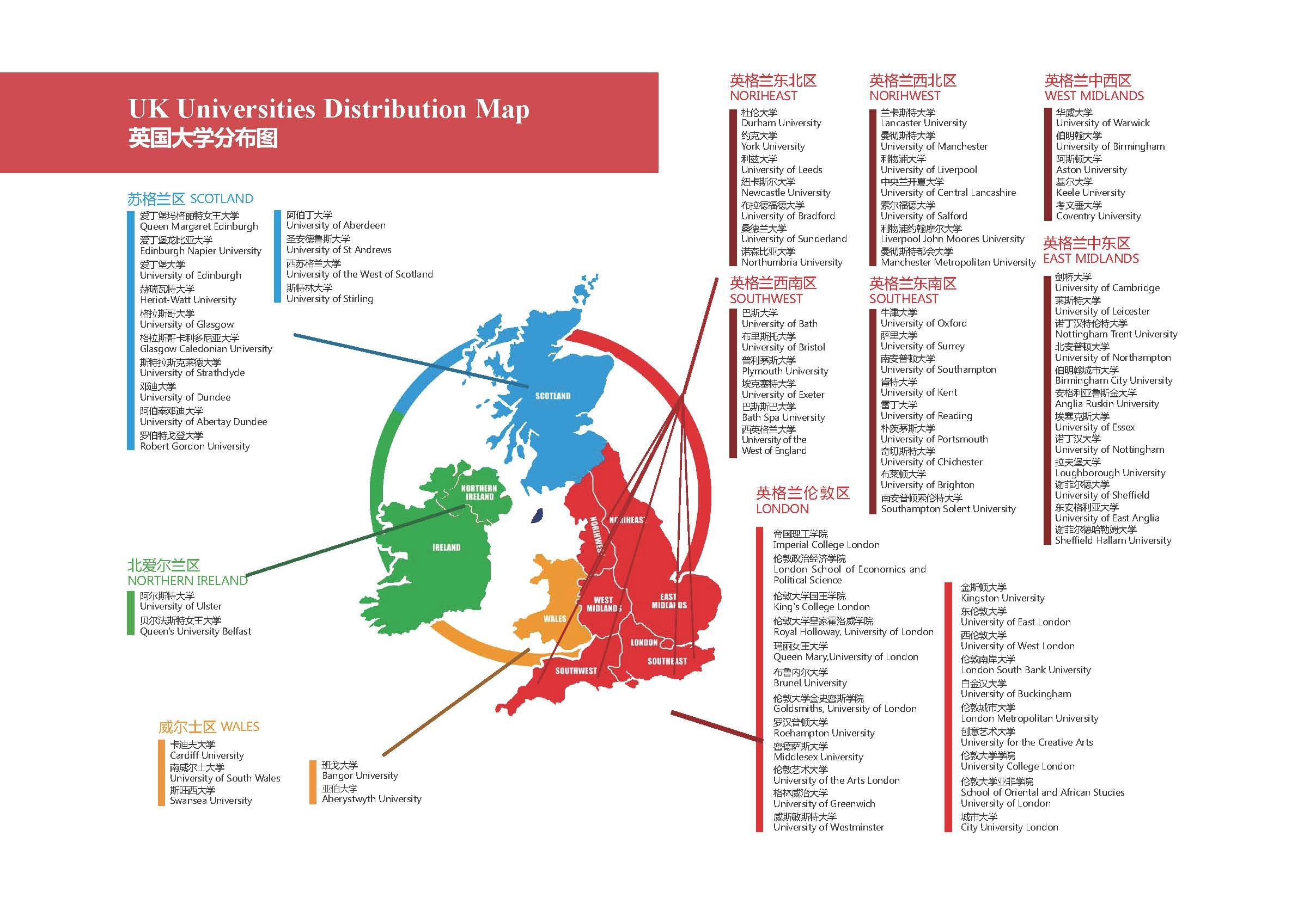 英国大学分布图一览 百强大学地理位置大揭密