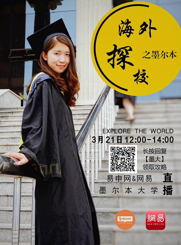 墨尔本大学,新南威尔士大学,易申网免费留学平台