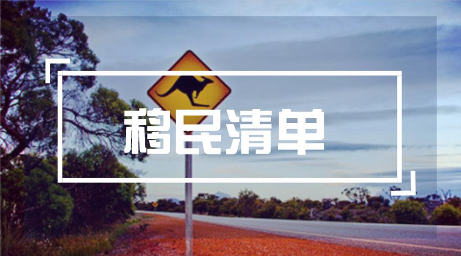 哭瞎!澳洲热门移民专业配额用尽!我还有机会吗?