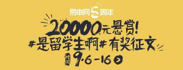 1万+现金待瓜分!#是留学生啊#征文排位战开始,投票也有188元三只松鼠礼包送!