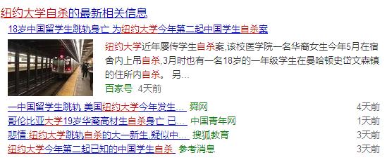 又一中国留学生自杀!临近期末如何科学排解压力?