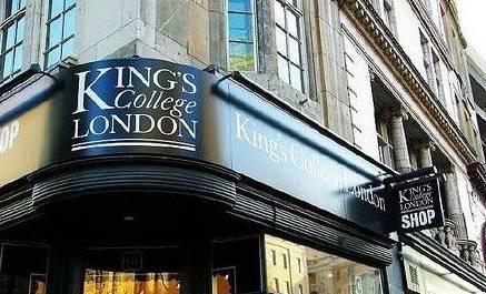 英国伦敦国王学院硕士申请要求是?