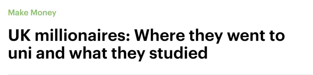 英国的哪些大学盛产百万富翁?学啥专业更容易致富?