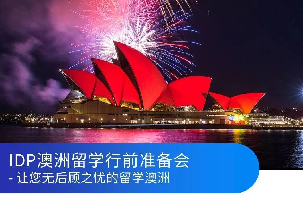 澳洲留学大型行前说明会来袭!直播收看,足不出户做好出国准备!