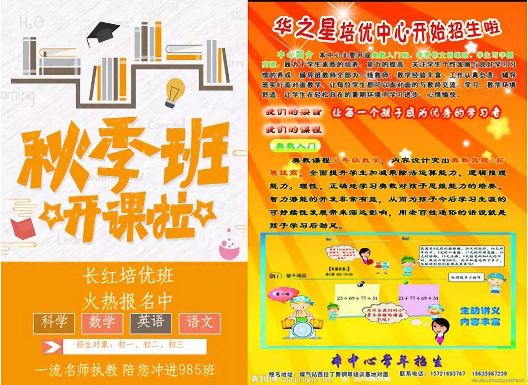 比抖音视频还魔性的香港补习班广告,不看后悔系列...