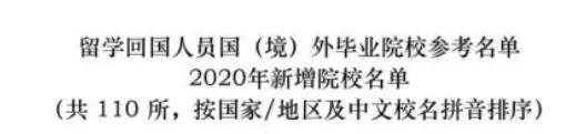 可落户上海的澳洲大学名单更新啦!新增的这所学校引人注目!