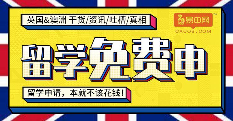 香港失利,换掉中介,转战英国,最终拿下百强名校!